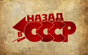 Корпоративное мероприятие в стиле «Назад в СССР!»